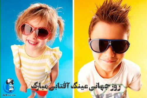 عکس نوشته های روز جهانی عینک آفتابی