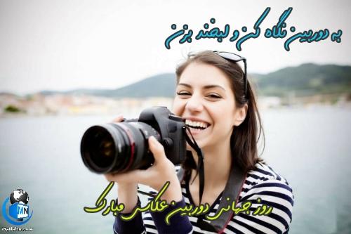 عکس نوشته های تبریک روز جهانی دوربین عکاسی