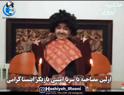 ویدئو/ اولین مصاحبه با (سرنا امینی) بازیگر و چهره اینستاگرامی معروف