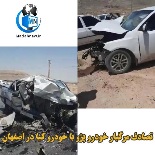 فیلم/ تصادف مرگبار خودرو پژو با خودروی کیا در اصفهان با یک فوتی + امنیت و استحکام دو خودرو