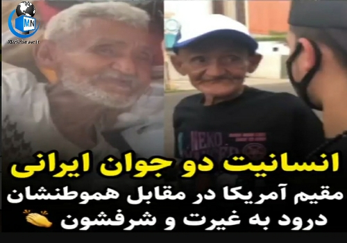 ویدئو/ کمک دو جوان ایرانی ساکن آمریکا به پیرمرد بی خانمان ایرانی