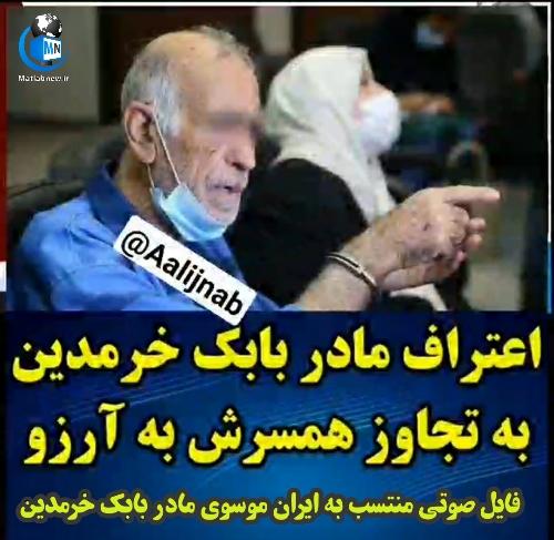 فایل صوتی منتسب به ایران موسوی (مادر بابک خرمدین) /حقیقت ماجرا چیست؟
