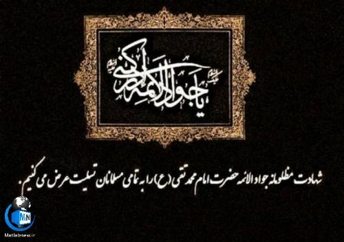 عکس نوشته های تسلیت شهادت امام محمد تقی(ع)