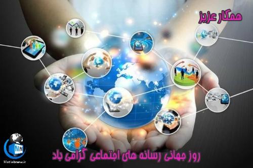 عکس نوشته های روز جهانی رسانه های اجتماعی