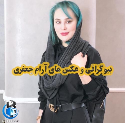 بیوگرافی «آرام جعفری» و همسرش + ماجرای طلاق و معرفی آثار