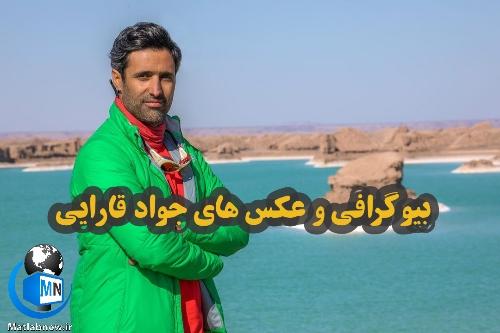 بیوگرافی «جواد قارایی» مجری و مستندساز برنامه ایرانگرد + زندگی شخصی و عکس ها