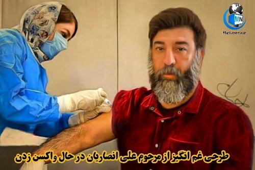 عکس/ طرحی غمانگیز از مرحوم (علی انصاریان) در حال واکسن زدن را ببینید