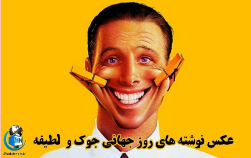 عکس نوشته های روز جهانی جوک و لطیفه