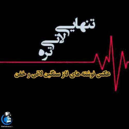 عکس نوشته های فاز سنگین لاتی و خفن