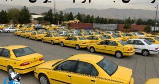 به تازگی شهرداری تهران برای رفاه حال رانندگان شرایطی فراهم کرده که آنها با دریافت وام میتوانند اقدام به نوسازی خودروهای خود داشته باشند