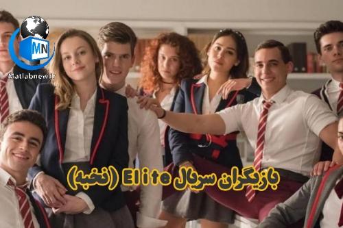 خلاصه داستان و معرفی بازیگران سریال Elite (نخبه) + زمان پخش و نقش ها