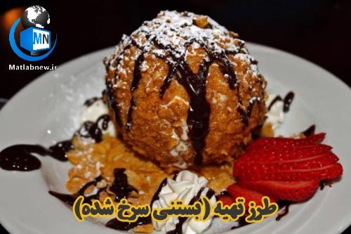 طرز تهیه (بستنی سرخ شده) خانگی جالب و خوشمزه + نکات مهم دستوری