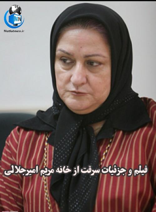 فیلم سرقت(دزدی) از خانه مریم امیرجلالی + واکنش مریم امیرجلالی به دزدان بی رحم