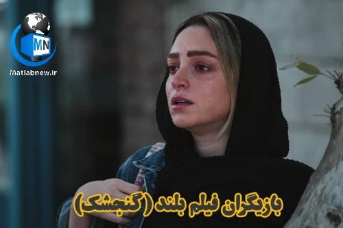 معرفی فیلم بلند (گنجشک) و اسامی بازیگران + خلاصه داستان و عکس
