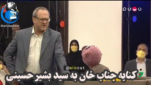 فیلم/ کنایه (جناب خان) به اربعین رفتن توپ و شیطون بلا بشیر حسینی