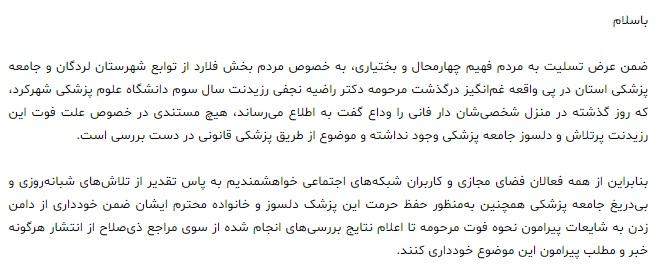 بیوگرافی و علت درگذشت(راضیه نجفی) رزیدنت سال سوم دانشگاه علوم پزشکی شهرکرد + عکس و علت دقیق مرگ