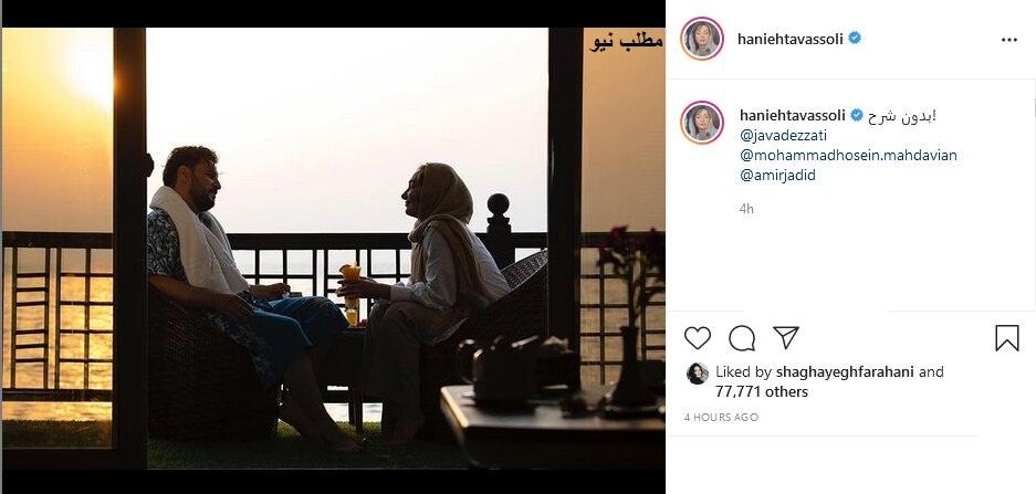 علت حذف سکانس دونفره جواد عزتی و هانیه توسلی در سریال زخم کاری چه بود؟ + فیلم