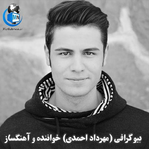 بیوگرافی و معرفی آهنگ های «مهرداد احمدی» خواننده پاپ + عکس و آثار