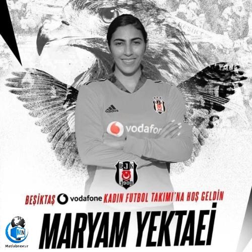 بیوگرافی «مریم یکتایی» دروازهبان و فوتبالیست + جزئیات پیوستن به تیم فوتبال بشیکتاش ترکیه