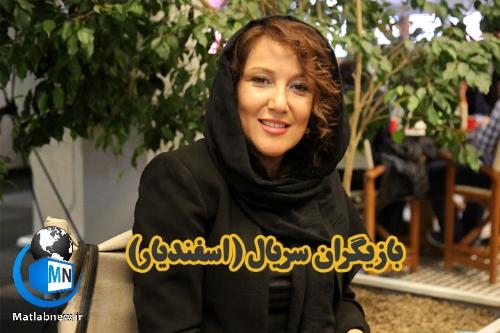 بیوگرافی و اسامی بازیگران سریال (اسفندیار) + جزییات پخش و خلاصه داستان