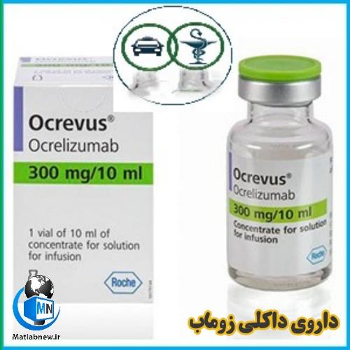 داروی «داکلی زوماب» + نحوه استفاده و عوارض جانبی و نحوه مصرف