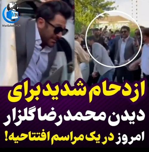 فیلم/ ازدحام عجیب جمعیت برای دیدن محمدرضا گلزار در مراسم افتتاحیه یک نمایشگاه
