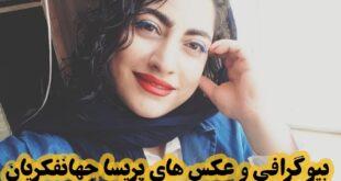 پریسا جهانفکریان یکی از ورزشکاران ایرانی در حوزه رشته ورزشی وزنه برداری متولد سال۱۳۷۴ میباشد در ادامه با بیوگرافی این شخص با ما همراه باشید