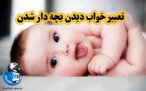 تعبیر خواب دیدن (بچه دار شدن) + فرزند دختر یا پسر چه تعبیری دارد؟