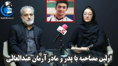 (فیلم) اولین مصاحبه با پدر و مادر آرمان عبدالعالی/ مادرانه آرمان را اعدام نکنید!
