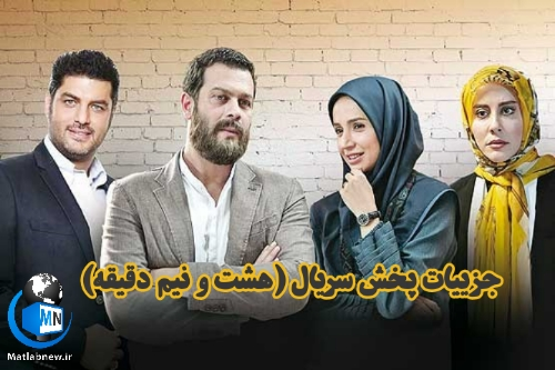 زمان پخش،تکرار و خلاصه داستان سریال (هشت و نیم دقیقه) + معرفی بازیگران سریال