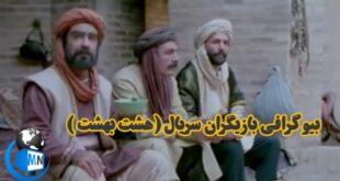 بیوگرافی و اسامی بازیگران سریال (هشت بهشت) + خلاصه داستان و نقش ها