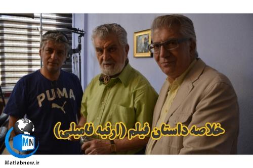 اسامی بازیگران و خلاصه داستان فیلم (ارثیه فامیلی) + جزئیات پخش و تصاویر
