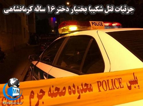 (شکیبا بختیار) دختر ۱۶ ساله کرمانشاهی که توسط پدرش با ضربات چاقو کشته شد کیست؟ + جزئیات قتل ناموسی
