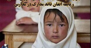 دانش اموزان افغان و تبعه افغان در سال تحصیلی گذشته برای ثبت نام در مدارس با مشکلاتی روبرو بودند، که سال تحصیلی جدید تمهیداتی اندیشیده شده است
