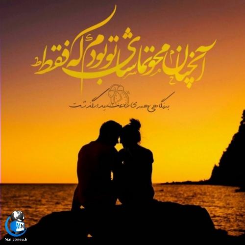 عکس نوشته های عاشقانه دیدن عشق و یار