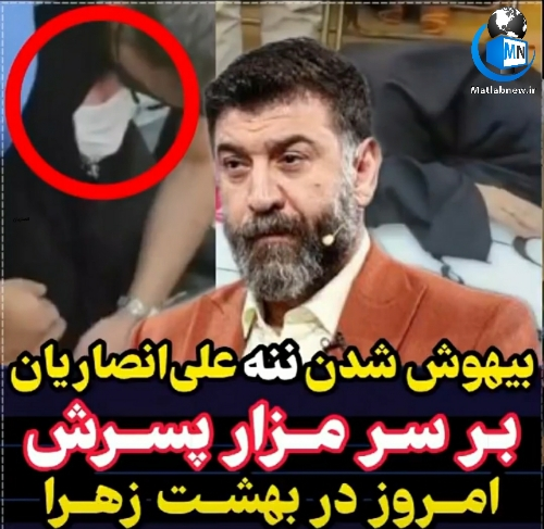 فیلم/ بیهوش شدن (ننه علی) بر سر مزار فرزند علی انصاریان در بهشت زهرا