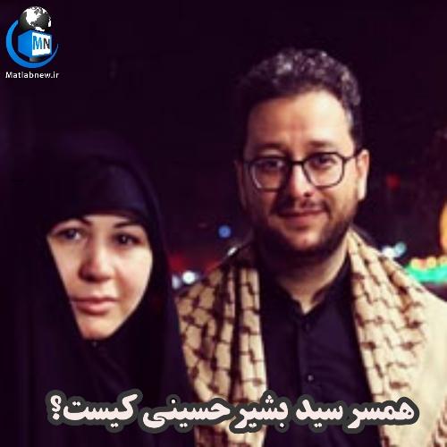 همسر سید بشیر حسینی کیست؟ + واکنش به صحبت های همسرش درباره سفر به کربلا