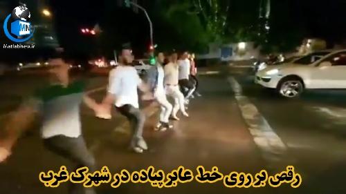 ویدئو/ رقص گروهی آیلان بر روی خط عابر پیاده در شهرک غرب را ببینید