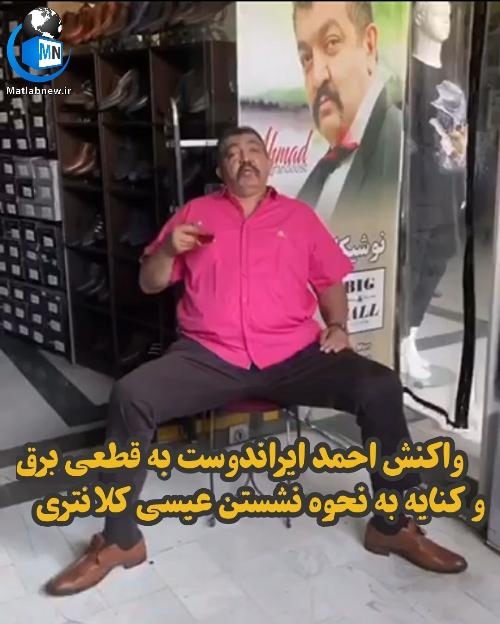 فیلم/ واکنش احمدی ایراندوست به قطعی مکرر برق و کنایه به طرز نشستن عیسی کلانتری
