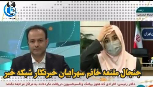خانم سهرابیان خبرنگار شبکه خبر کیست؟/ جنجال مقنعه خانم سهرابیان + فیلم