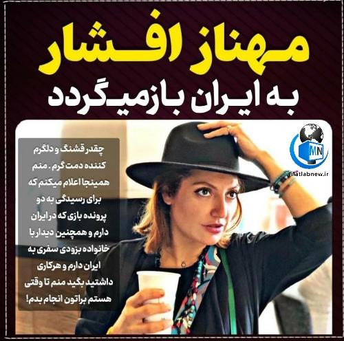 علت بازگشت (مهناز افشار) به ایران چیست؟ + ماجرای رسیدگی به پرونده قضایی مهناز افشار