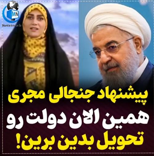 یشنهاد جنجالی مجری برنامه سلام تهران به دولت روحانی؛ همین الان دولت را تحویل بدین برین!