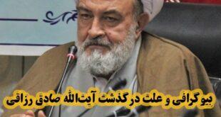 آیت الله شیخ صادق رزاقی یکی از پژوهشگران و نویسندگان ایرانی چندی پیش در پانزدهم تیر ماه سال ۱۴۰۰ دارفانی را وداع گفت در ادامه با بیوگرافی این شخص با ما همراه باشید