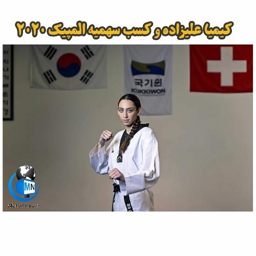 اولین تصاویر رسمی از (کیمیا علیزاده) بعد از کسب سهمیه المپیک ۲۰۲۰