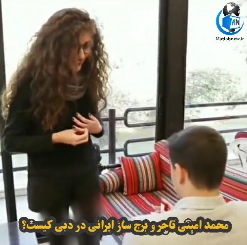 (محمد امینی) تاجر و برج ساز ایرانی در دبی کیست؟ + خواستگاری از دختر حاکم دبی