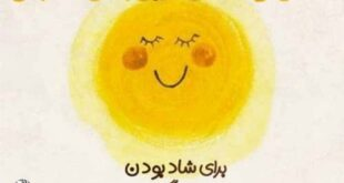 بهترینی انتقامی که می توانیم از ناسازگاری روزگار بگیریم، شاد بودن است، چون با شاد بودن در مقابل مشکلات نشان میدهیم که چقدر قوی هستیم
