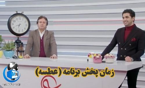 معرفی و زمان پخش سری جدید برنامه (عطسه) شبکه سوم سیما + معرفی مجریان برنامه