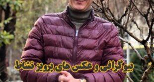 بیوگرافی «پرویز نشاط» مجری تلویزیون و همسرش زندگی شخصی و هنری