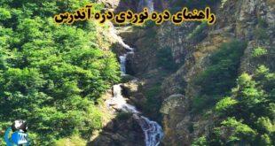 دره اندرسم، از زیباترین دره های ایران و از آنجایی که زیستگاه قدیمی خرس قهوه ای بوده در میان جنگل های انبوه سیاه بیشه بوده، به این نام معروف است