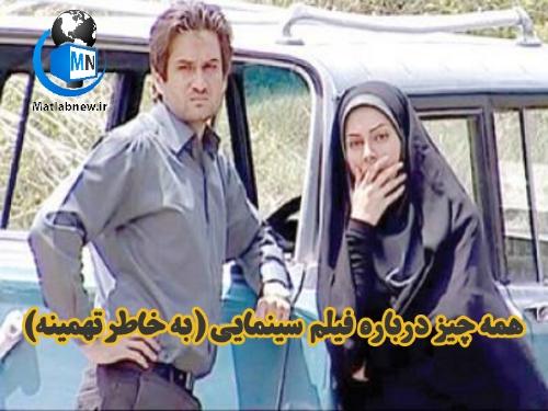 خلاصه داستان و اسامی بازیگران فیلم سینمایی (به خاطر تهمینه) + جزئیات پخش و عکس